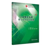 人体寄生虫学学习指导与习题集(第2版/本科临床配套)