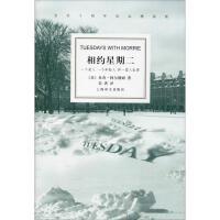 相约星期二 发行十周年纪念精装版 上海译文出版社