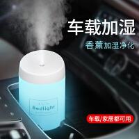 香薰精油喷雾空气净化器消除异味汽车内用迷你氧吧