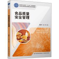 食品质量安全管理 中国轻工业出版社