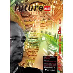 未来建筑竞标 中国 第9辑 建筑与时代