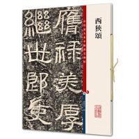 西狭颂(彩色放大本中国著名碑帖・第五集)