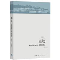 银翅:中国的地方社会与文化变迁