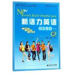 新活力英语综合教程2