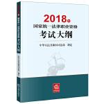 司法考试2018 2018年国家统一法律职业资格考试大纲