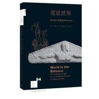 新知文库94・度量世界:探索绝对度量衡体系的历史