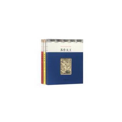 【二手书旧书9成新】 苏州手工艺与民间艺术图录 苏州市非物质文化遗产保护管理办公室 古吴轩出版社 9787554608494 保证正版图书,绝版下单即发