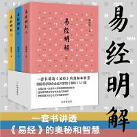 易经明解(3册) 贵州人民出版社