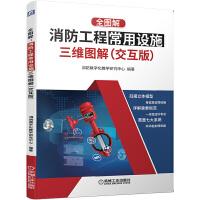 全图解:消防工程常用设施三维图解(交互版) 机械工业出版社