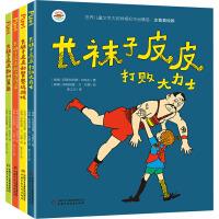 �L�m子皮皮注音版系列(4��) �F中央中��少年�和�新�出版�社