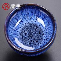 唐丰蓝盏窑变茶杯单个家用品茗杯天目釉个人杯小号茶碗功夫主人杯
