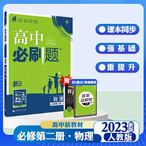 高中必刷题物理必修第二册 人教版2021版 新教材适用
