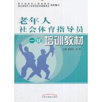老年人社会体育指导员(一级)培训教材