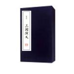 三国演义(线装 全六册)