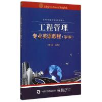 工程管理专业英语教程(第2版高等学校专业英语教材) 熊英