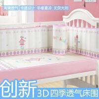 婴儿床上用品2017夏季床围婴儿床床围夏天3D透气卡通床围围栏网布ZQ-YS015 300