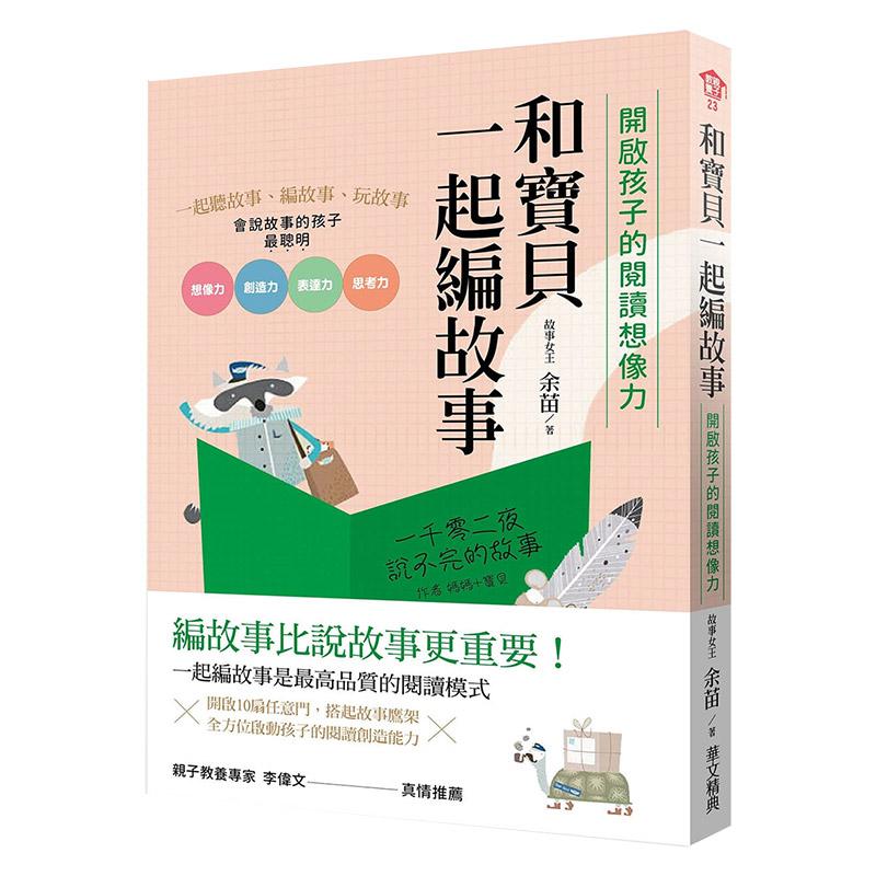 和宝贝一起编故事:开启孩子的阅读想象力 余苗 中文繁体亲子教育 善本图书 汇聚全球出版物,让阅读改变生活,给你无限知识