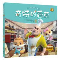 奇特的香草/三只松鼠动画故事书4 安徽少年儿童出版社