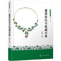 翡翠鉴定与收藏宝典 (精装) 9787122344250