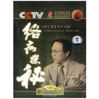 CCTV �j病探秘 1DVD 培���l全集�v解光�P碟片