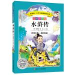 水浒传:语文新课标 小学生必读丛书 无障碍阅读 彩绘注音版
