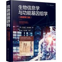 生物信息学与功能基因组学(原著第3版) 知识出版社