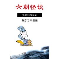 蔡志忠漫画・六朝怪谈