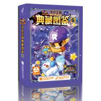 洛克王国典藏图鉴6