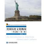 美国历史文化概况(英文版)(第二版)
