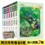 汤小团漫游中国历史系列-两汉传奇卷(套装共8册)