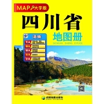 四川省地图册(大字版)(2021年新版)