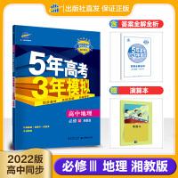 曲一线官方正品2021版53高中同步练习册必修3地理湘教版 5年高考3年模拟教材同步训练册