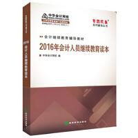 2016年会计人员继续教育读本