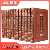 中国禁书文库 正版全套 中国古代禁小说/名著/禁书名著/图文珍藏版皮面16开12册