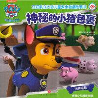 汪汪队立大功儿童安全救援故事书(第3辑):神秘的小猪包裹 美国尼克儿童频道 9787545534153