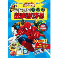 超级明星故事游戏书:终极蜘蛛侠
