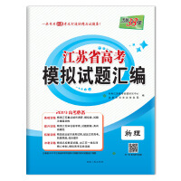 天利38套 江苏省高考模拟试题汇编 2019高考必备--物理