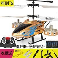 遥控飞机直升机耐摔儿童玩具男孩充电航模型飞行器无人机礼物