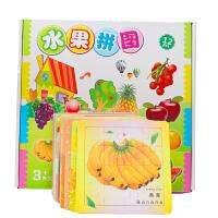 益智玩具1-2-3-6周岁 儿童拼图宝宝早教16片12张水果拼板婴幼儿