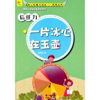 【二手书9成新】 SK信任力一片冰心在玉壶吕洪峰现代出版社9787514319729