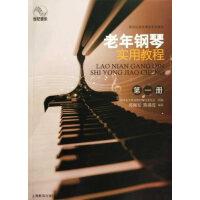 老年钢琴实用教程(第一册)