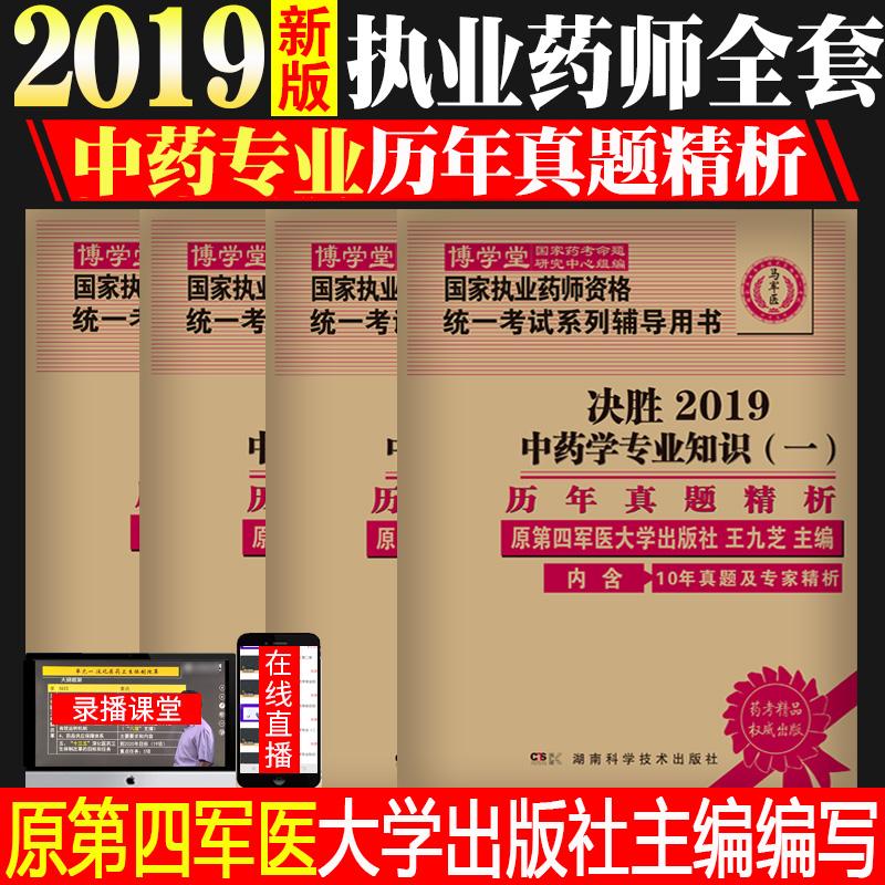 执业药师考试中药2019历年真题精析(四册套装):中药综+药法+专业知识(一、二)