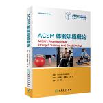 ACSM体能训练概论(翻译版)