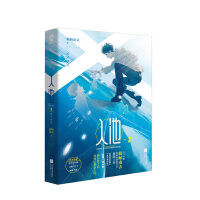 入池2 江苏凤凰文艺出版社 骑鲸南去,新华书店正版图书