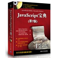 JavaScript宝典(第7版)(配光盘)