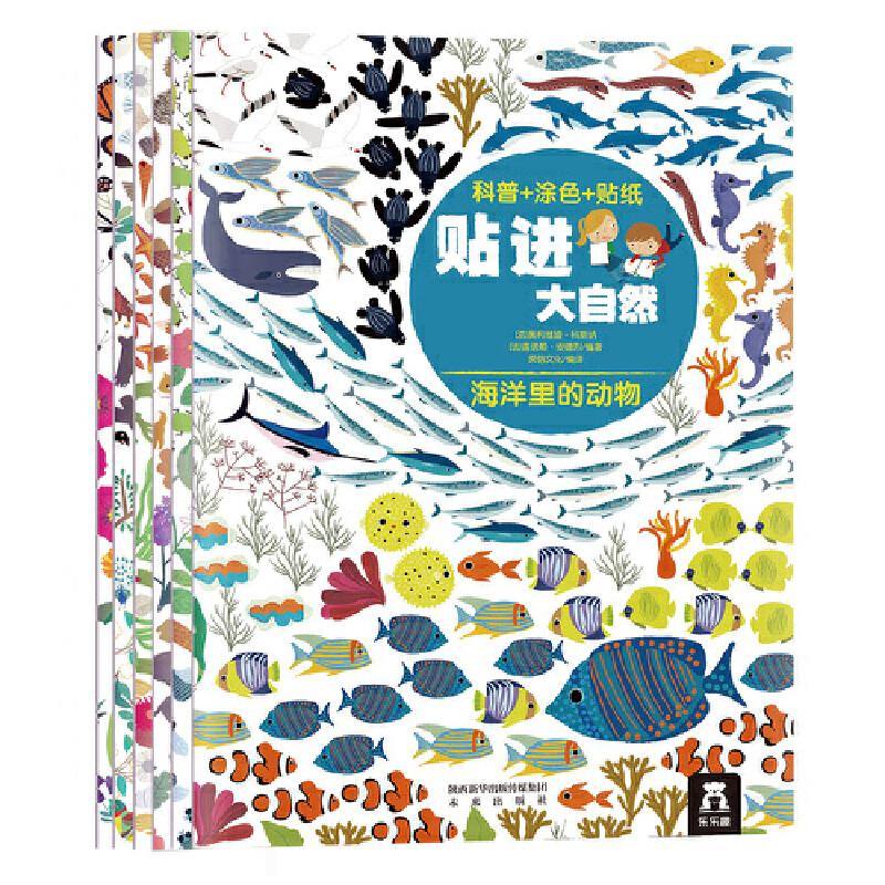贴进大自然系列(全6册) 3-6岁 近500张贴纸,读科普,涂颜色,贴贴纸,在轻松愉悦的互动阅读中,了解科普知识,锻炼观察力、思考力、动手能力和艺术创造能力。热爱大自然的孩子是快乐的!乐乐趣益智游戏书