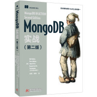 MongoDB实战(第二版)
