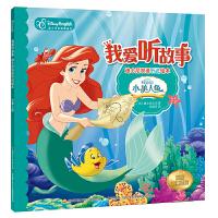 我爱听故事――迪士尼双语听说绘本:小美人鱼