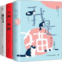 可萌可丧的日本文化:人间失格+我是猫+菊与刀(3册) 中国友谊出版社