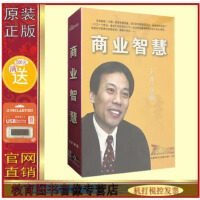 正版包发票 商业智慧 6VCD 唐骏 光盘影碟片 机打增值税普通发票 满500元 送16G U盘